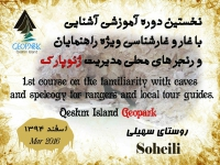 1st corse on the familiarity with cave and speleogy for rangers and loca tour guides qeshm island geopark