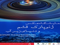 geopark photo exhibition
