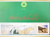 Publishing Qeshm Island UGGp information in children and adolescents encyclopedia (in Persian).