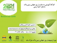 Virtual workshop on the occasion of international clean earth day