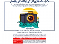 Photography competition, natural and cultural heritage Qeshm Island