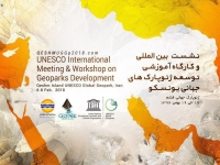 UNESCO International Meetings & Workshop on Geoparks Development, Qeshm island UNESCO Global Geopark, 2018