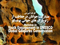 Workshop on Youth Engagement in UNESCO Global Geoparks Conservation
